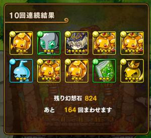161121_gatya002