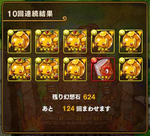 161121_gatya006