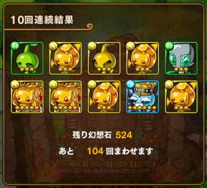 161121_gatya008