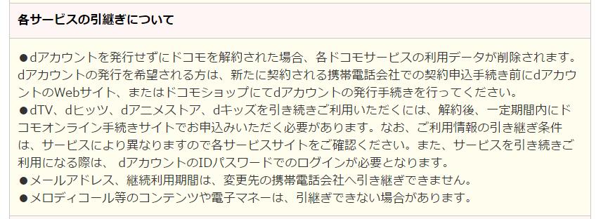 docomo005_161128