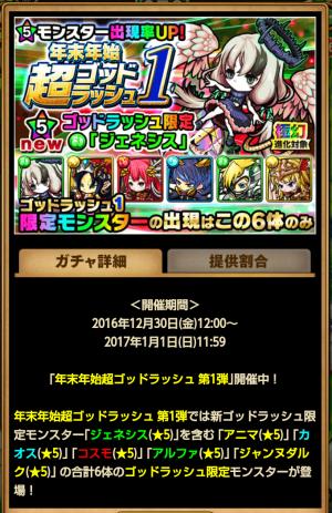 161231_syosai001