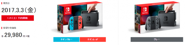 nintendo_switch_ss170113_002