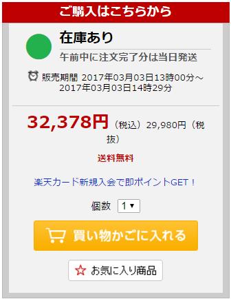 20170303_raku001