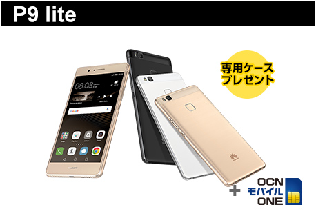 btn_2017outlet_p9lite