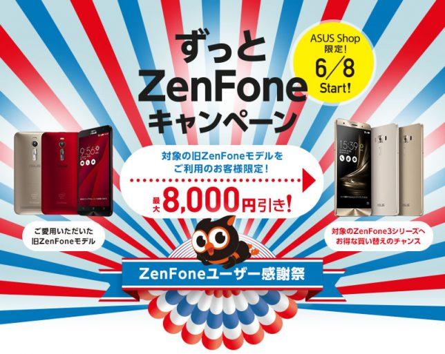zenfone_kyan170615