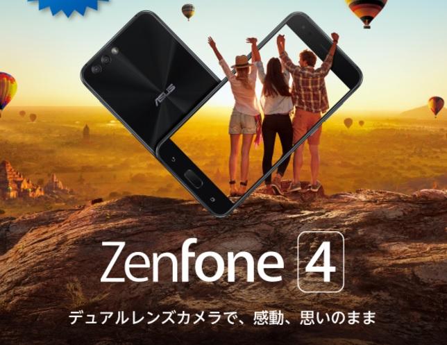 zenfone4top_170916