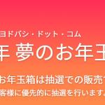 171205_yodofukuai001