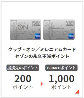180109_nanacoEXpoint001