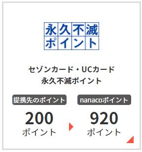 180109_nanacoEXpoint003