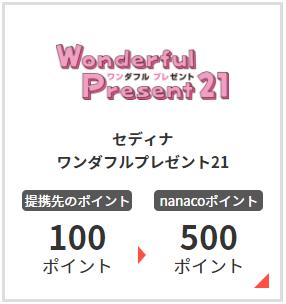 180109_nanacoEXpoint004