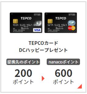180109_nanacoEXpoint005