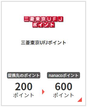 180109_nanacoEXpoint006