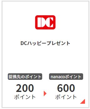 180109_nanacoEXpoint007