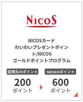 180109_nanacoEXpoint008