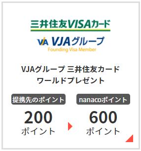 180109_nanacoEXpoint009
