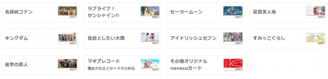 180109_nanacoori001