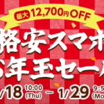 otoshidama2018_450x200
