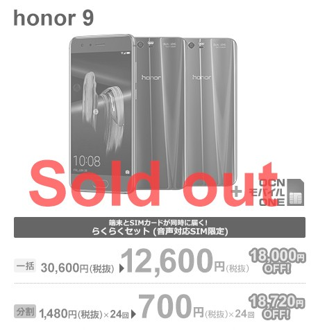 btn_2018cyotokka_honor9sold