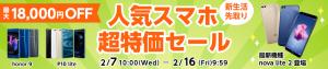 ninki_sumaho20180207_860x180