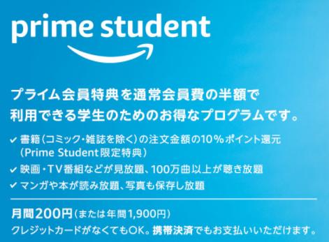 180412_primestudent_ss001