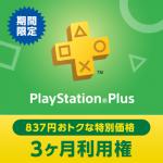 20180530-psplus-01