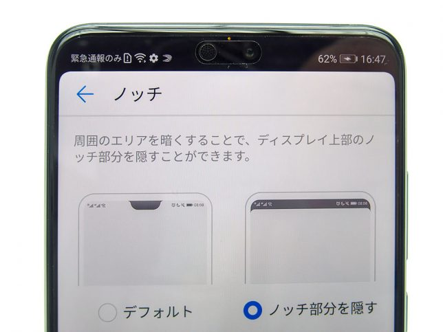 画像引用元:https://japanese.engadget.com/2018/04/05/huawei-p20/