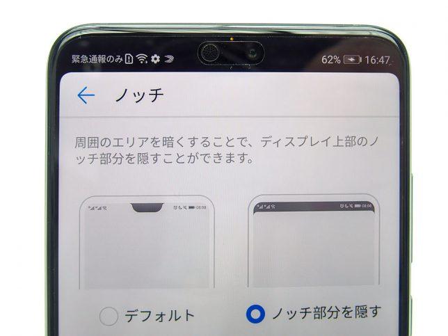 画像引用元:https://japanese.engadget.com/2018/04/05/huawei-p20/