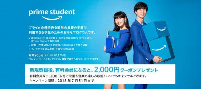 1114450_student_newcampaign_pc_1