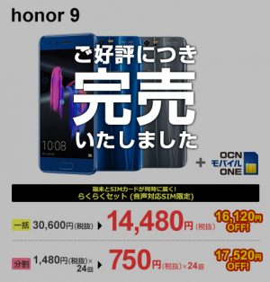 btn_2018cpsale_honor9end