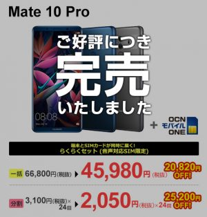 btn_2018cpsale_mate10proend