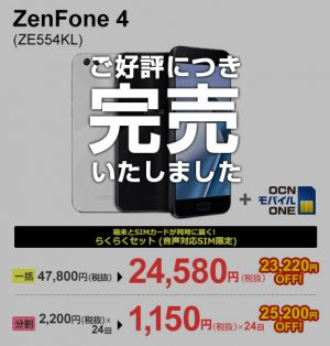 btn_2018cpsale_zen4end