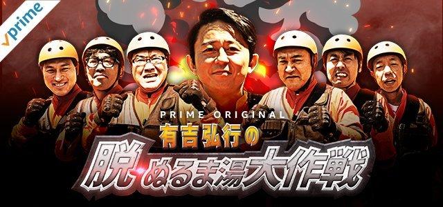 1628_Ariyoshi_owarai_avengers_Mobile_640x300