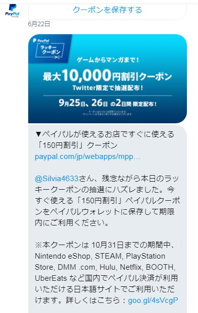 180925_paypalキャンペーンSS001
