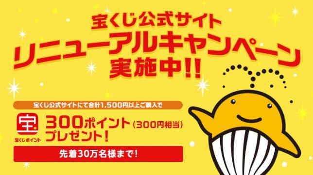 takarakuji_bnr_718x403