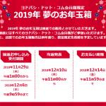 181129_yodooto_ss002