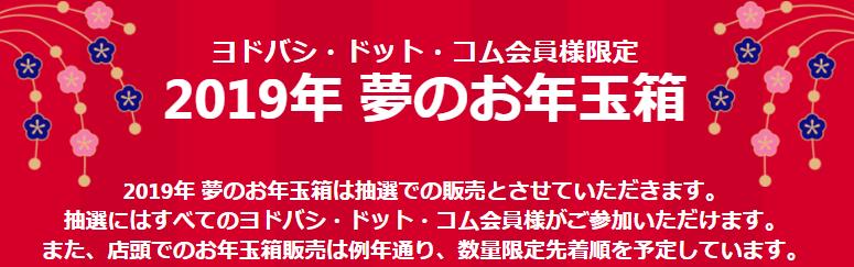 181129_yodooto_ss003