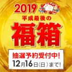 hukubako2019_gold_280x280