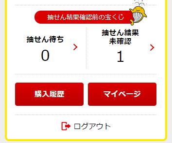 190122_takarakuji_ss002