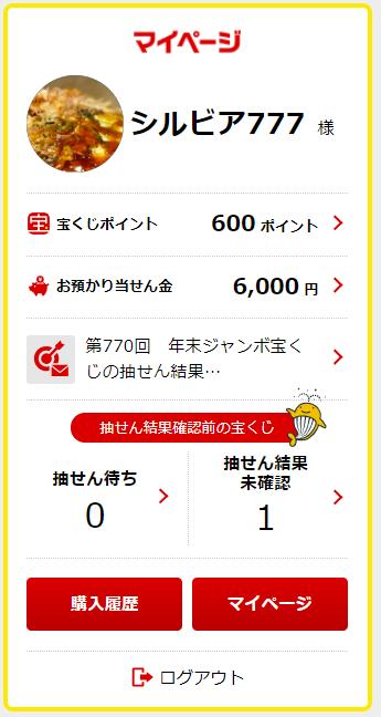 190122_takarakuji_ss004