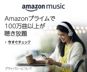 primemusic_assoc300x250