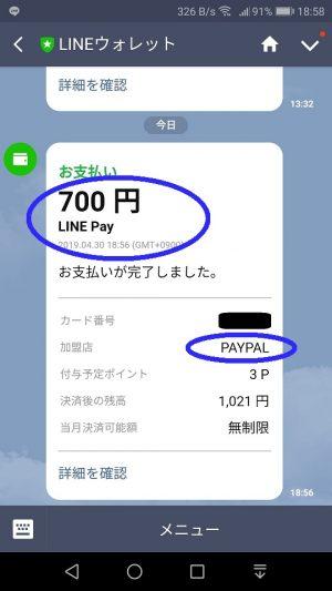 20190430_linePay-SS002