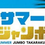 190805_summerJAMBO-SS001