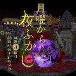 191106_夜ふかしロゴ