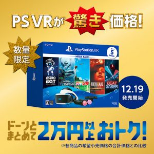 christmas-with-playstation-navi-01-jp-12dec19