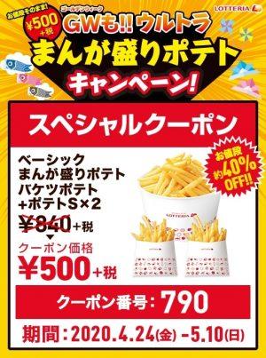 200424_manga_poteto_790_ap_floa_512x688