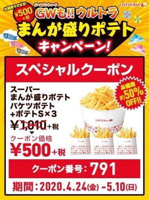 200424_manga_poteto_791_ap_floa_512x688