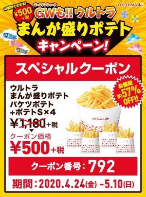 200424_manga_poteto_792_ap_floa_512x688