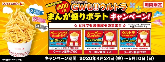200424_manga_poteto_ap_top_640x241