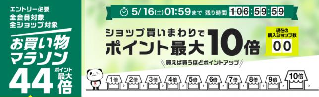 200511_rakumaraSS001