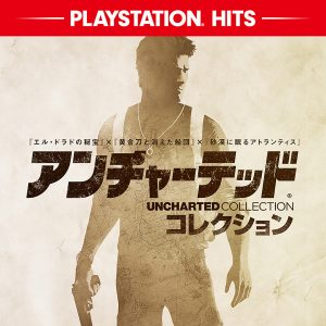 play-at-home-uncharted-the-nathan-drake-collection-store-art-01-ps4-09apr20-ja-jp